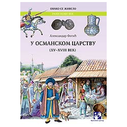 U Osmanskom carstvu