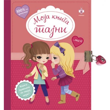 Moja knjiga tajni