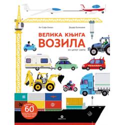 Velika knjiga vozila iz celog sveta