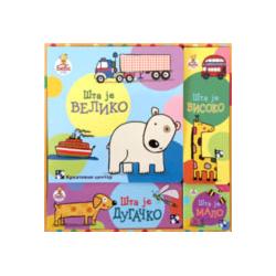 Beba uči Velika kutija sa knjigama