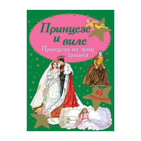 Princeze i vile – sa nalepnicama