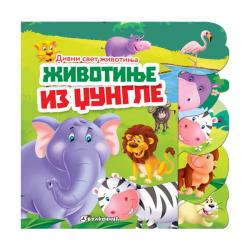 Divni svet životinja: životinje iz dzungle