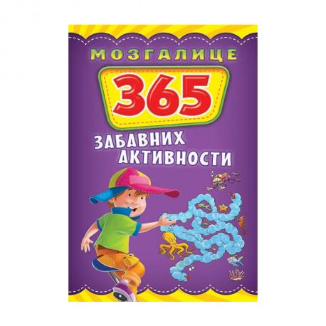 Mozgalice - 365 zabavnih aktivnosti