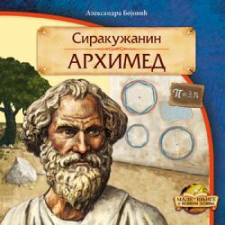ARHIMED SIRAKUZANIN