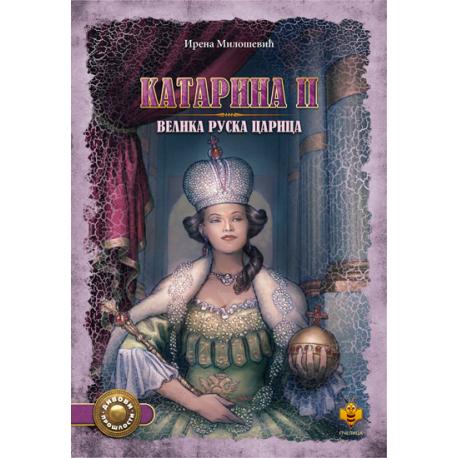 DIVOVI PROSLOSTI-KATARINA II