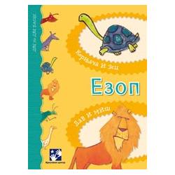 Ezop Kornjača I zec Lav I miš
