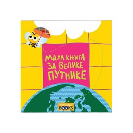 ProPolis Books Mala knjiga za Velike Putnike
