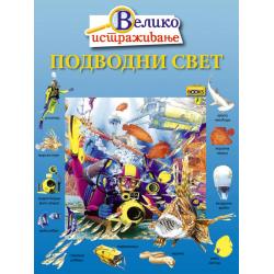 ProPolis Books Podvodni Svet