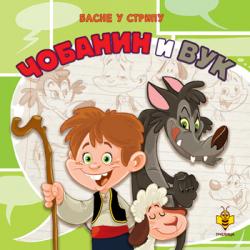 Čobanin i vuk