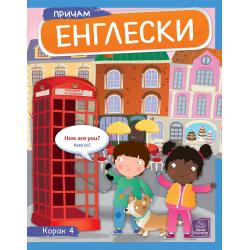 Publik Praktikum Pričam Engleski