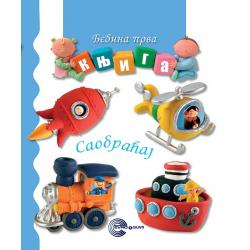 Bebina prva knjiga prevozna sredstva