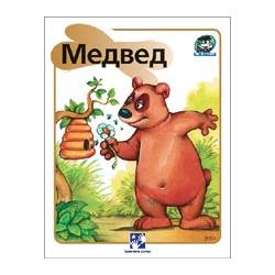 Medved životinje