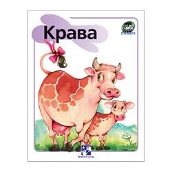 Krava životinje